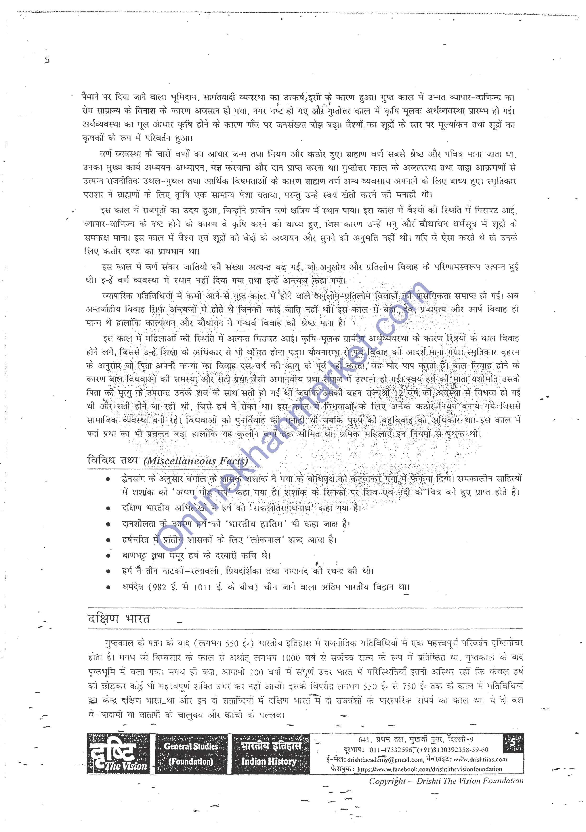 General Studies Printed Latest Notes-Drishti IAS