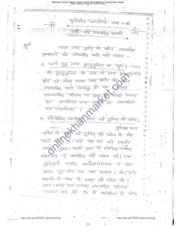 Manikant Singh History Paper 1and2 Hindi Medium Handwritten Notes 3